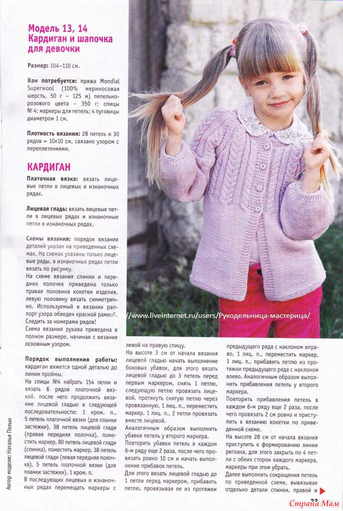 Вязание для девочек подростков спицами с описанием  770