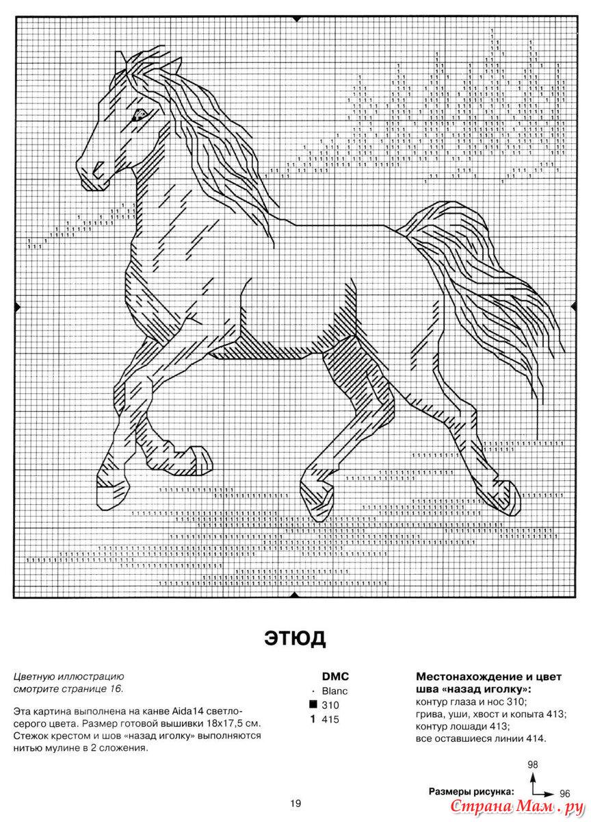 Вышивка лошади монохром схемы