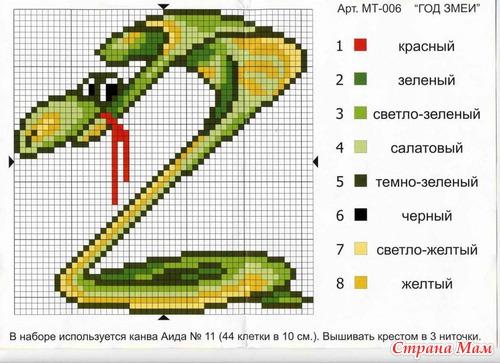 Змея. Схемы вышивки или
