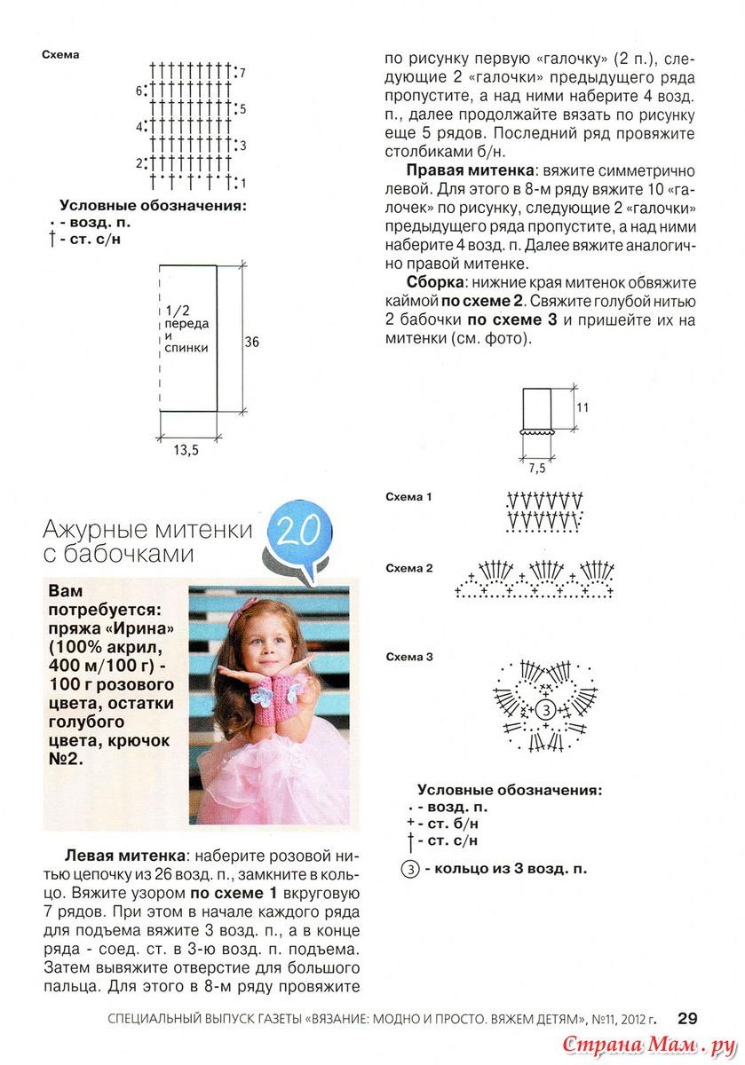 Стильное вязание для детей схемы