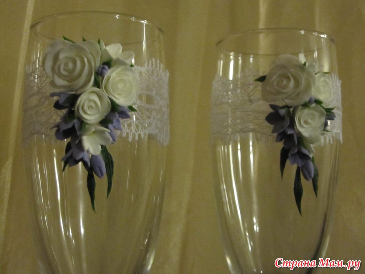 Бокалы свадебные своими руками с полимерной глины
