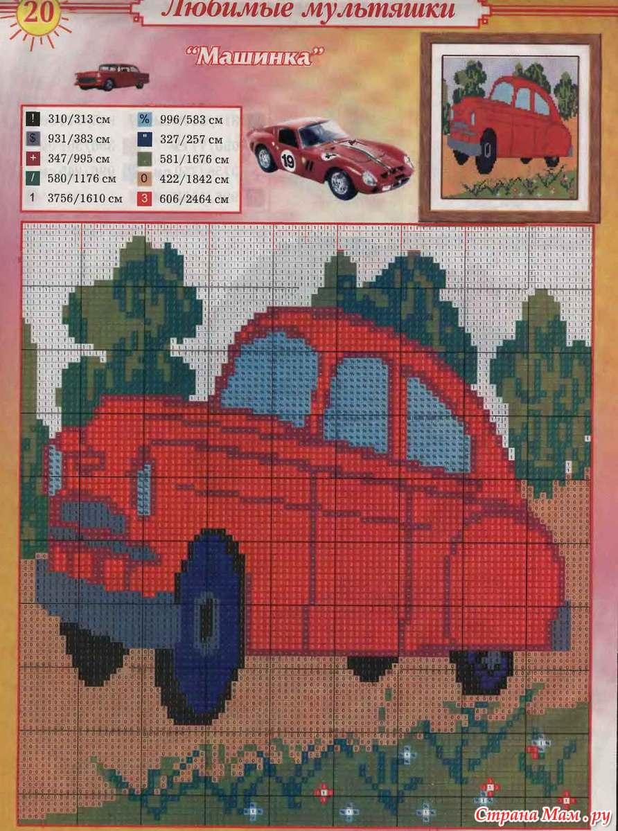 Схема вышивки крестом пожарные машины