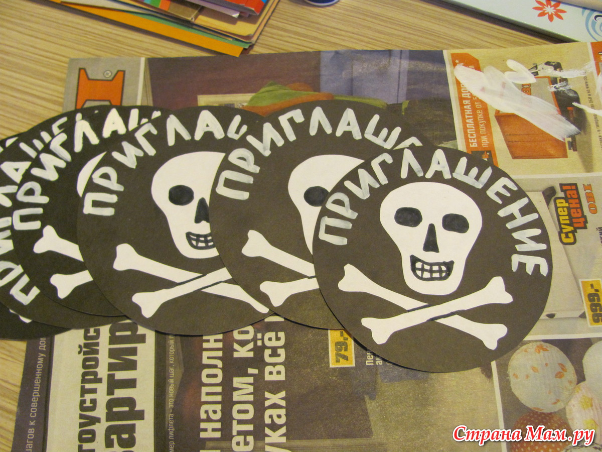 Пиратские пригласительные своими руками