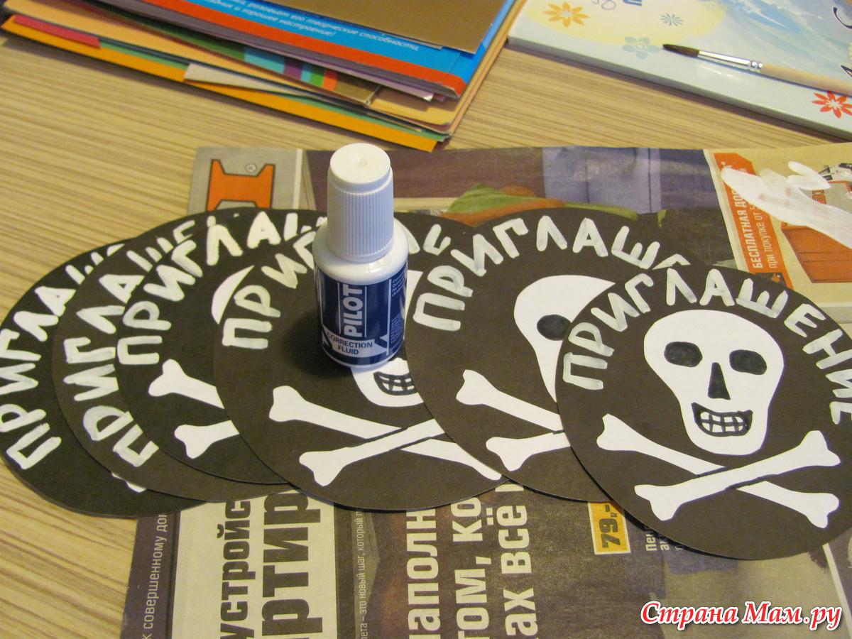 Пригласительная на пиратскую вечеринку своими руками