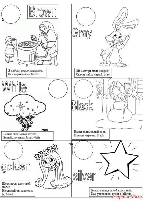 Картинки раскраски на английском для детей