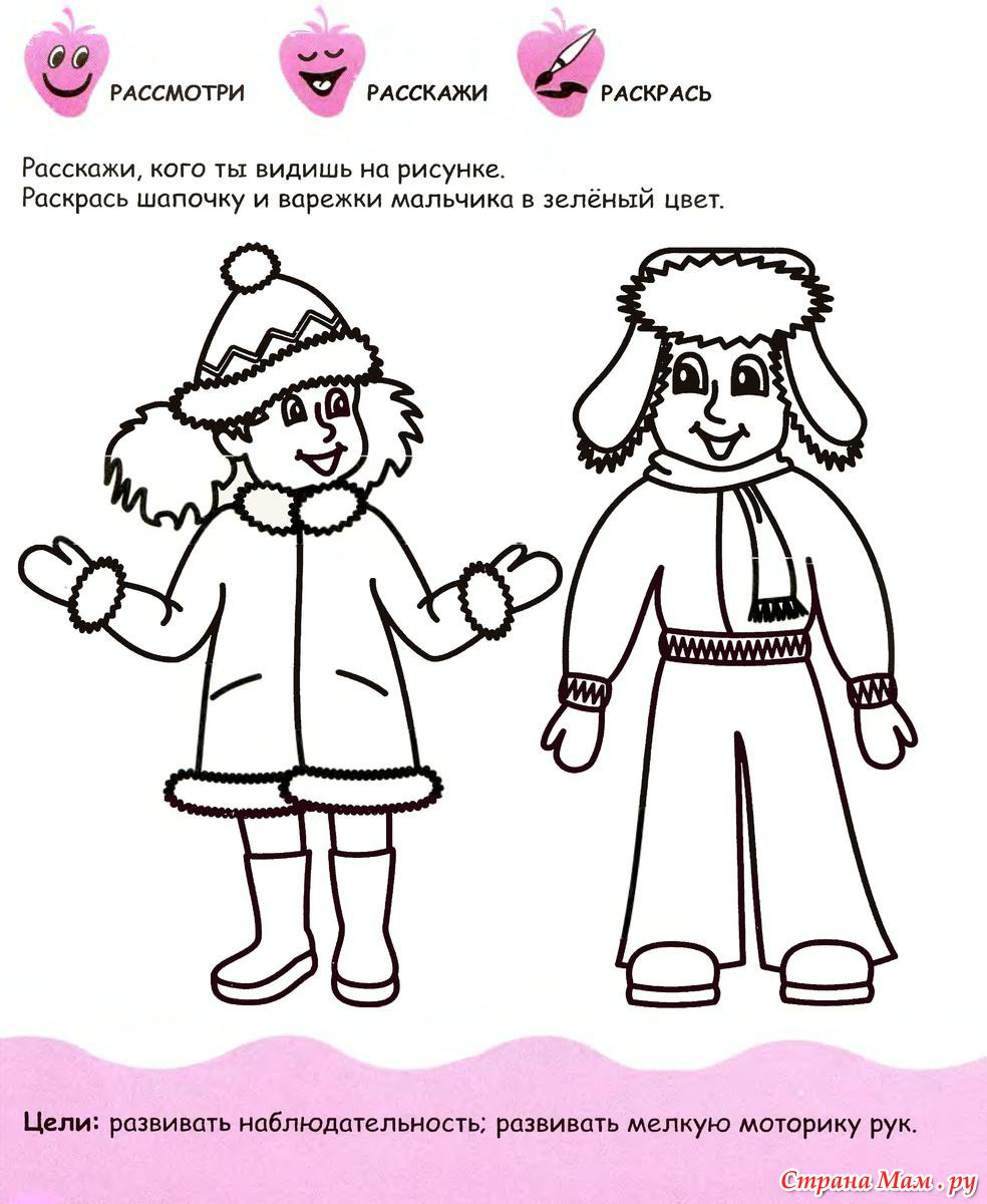 Раскраски для детей по темам