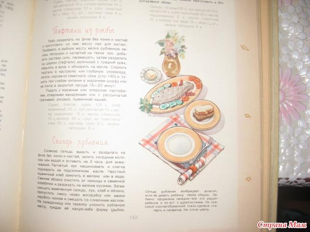 Книга детское питание скачать бесплатно