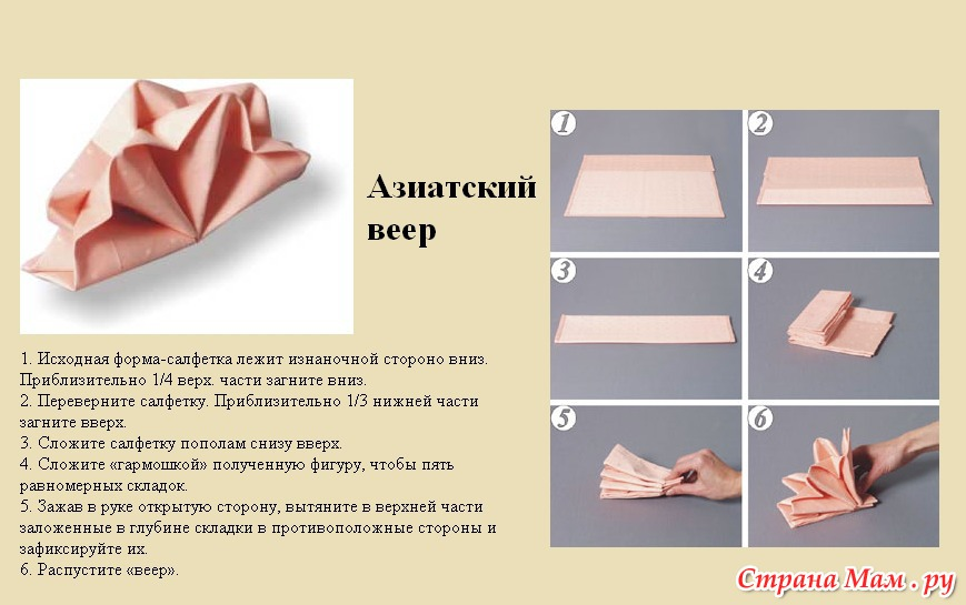 Как свернуть красиво салфетки
