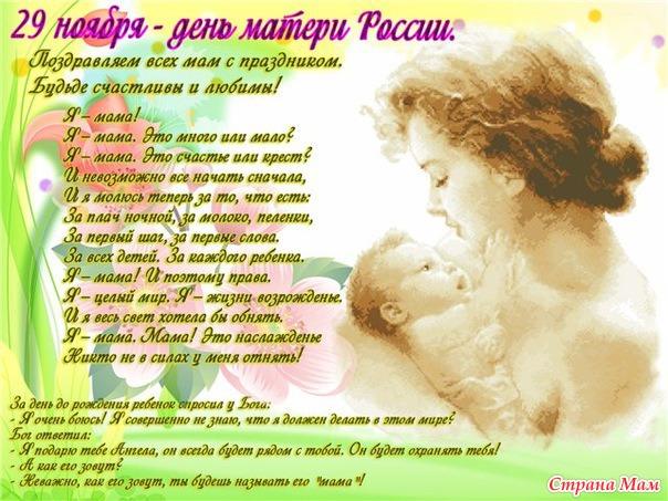 Поздравления матери и ребенка