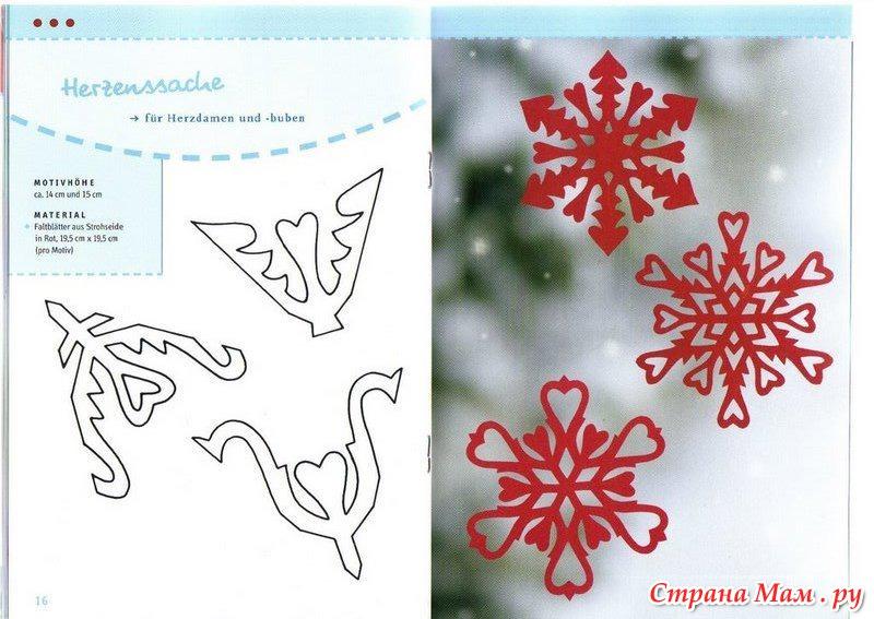 Узоры на снежинках из бумаги схемы
