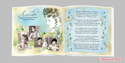 Биография о маме с юбилеем