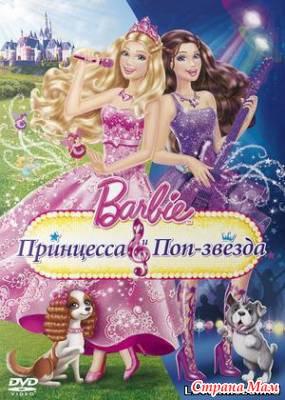 Барби принцесса и поп звезда барби