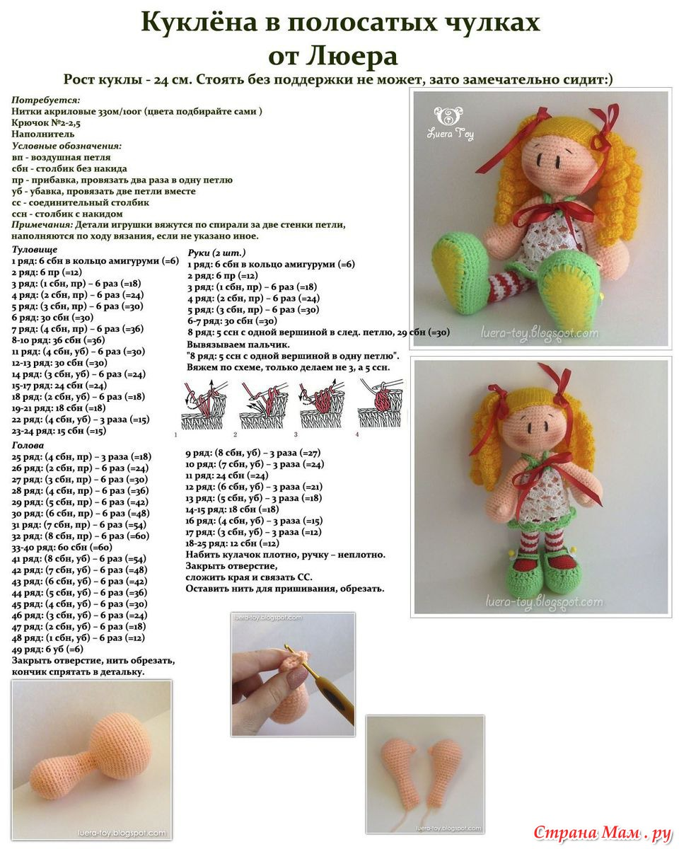 Как вязать куклы амигуруми схемы