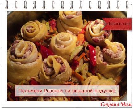 пельмени розочки рецепт с фото пошагово