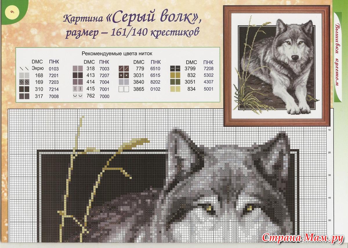 Бесплатная схема вышивки волки