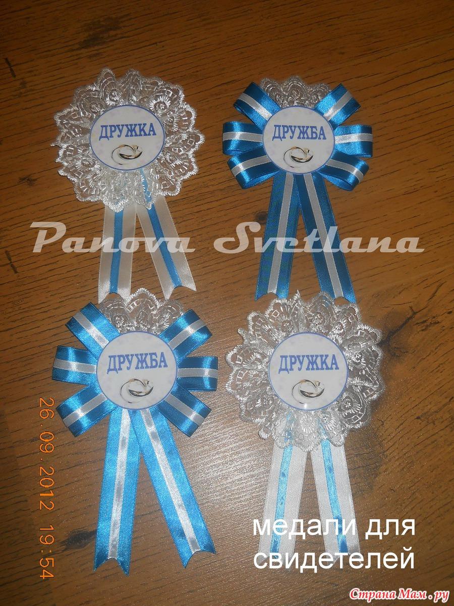 Выполнение своими руками подарочных медалей из лент мастер класс