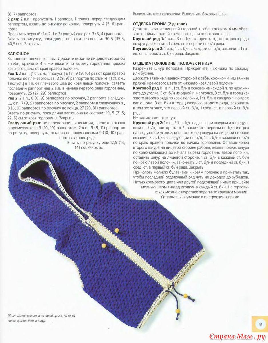 Вязание безрукавки крючком для малышей