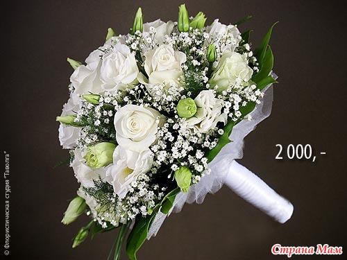 Канзаши букет для невесты