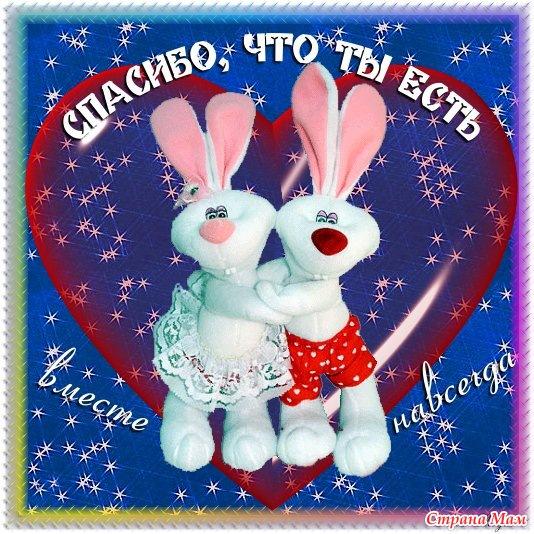 Два сердца вместе