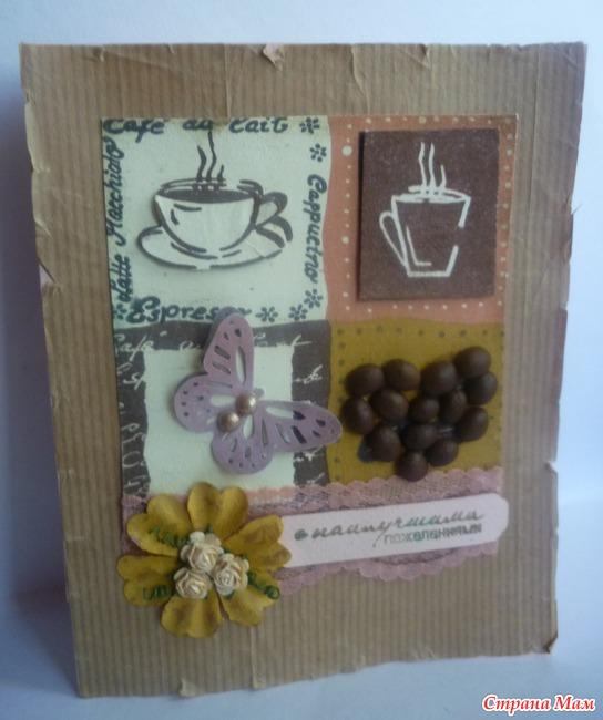 Кофе для любимого открытка