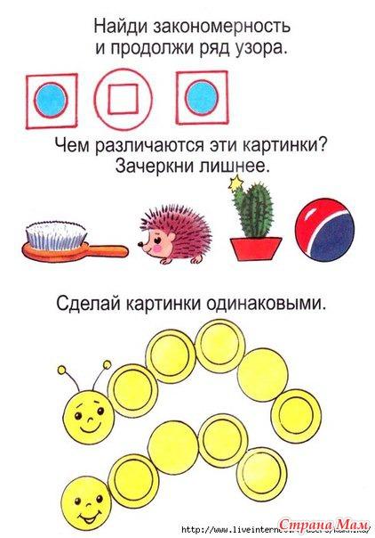 Счет в картинках 2