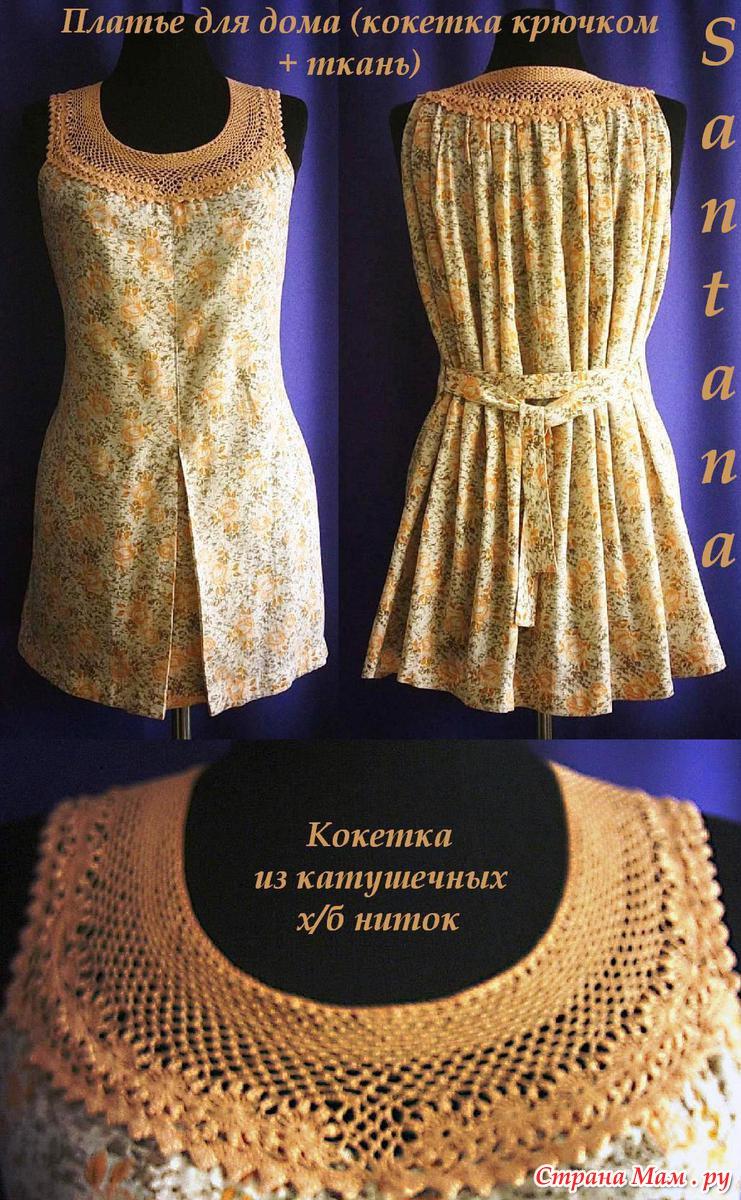 Вязание крючком платья с тканью 168