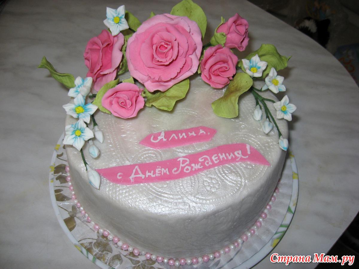 Поздравления торты с именами