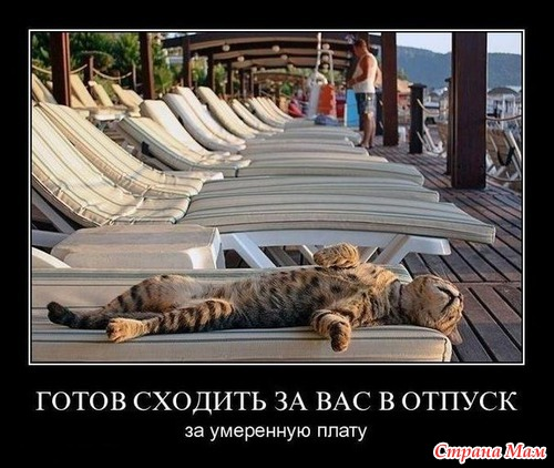 Отпуск фото приколы - 1