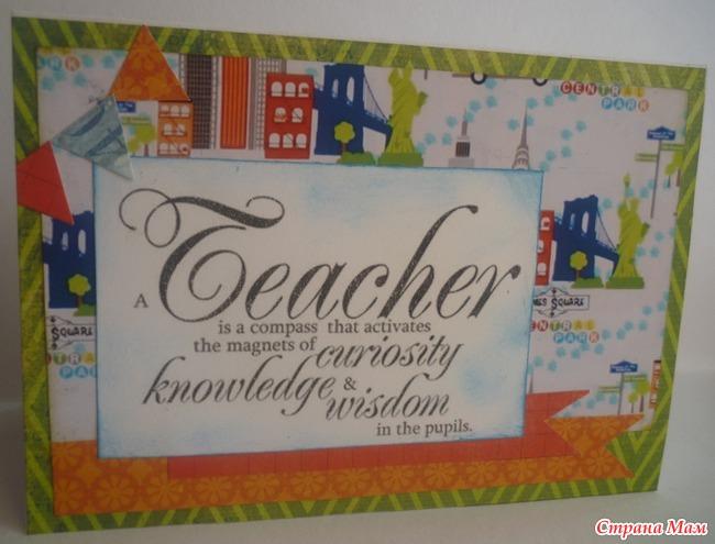 Открытка с днем учителя на английском своими руками