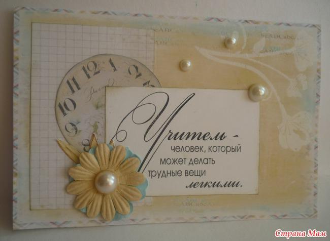 открытка к дню учителя скрапбукинг фото