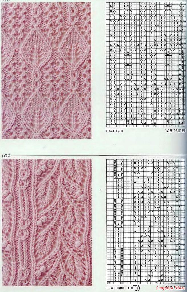 Узоры для вязания.