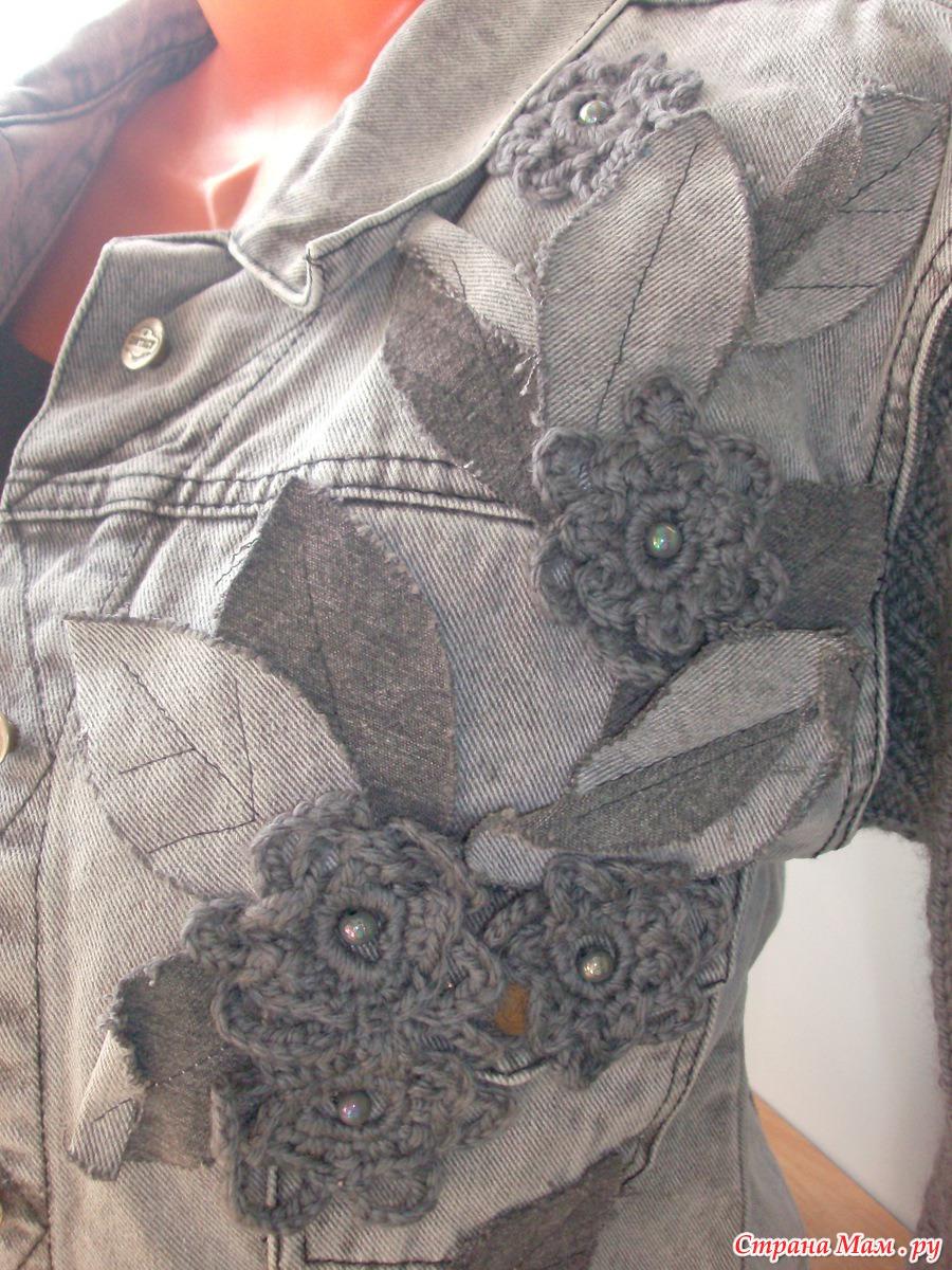 Куртка из старых джинсов своими руками фото