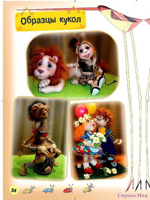 Кукла своими руками елены лаврентьевой 93