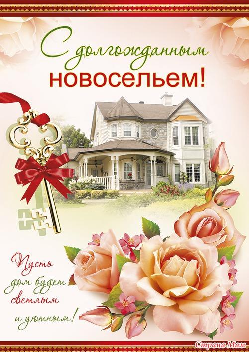 Поздравления жильем