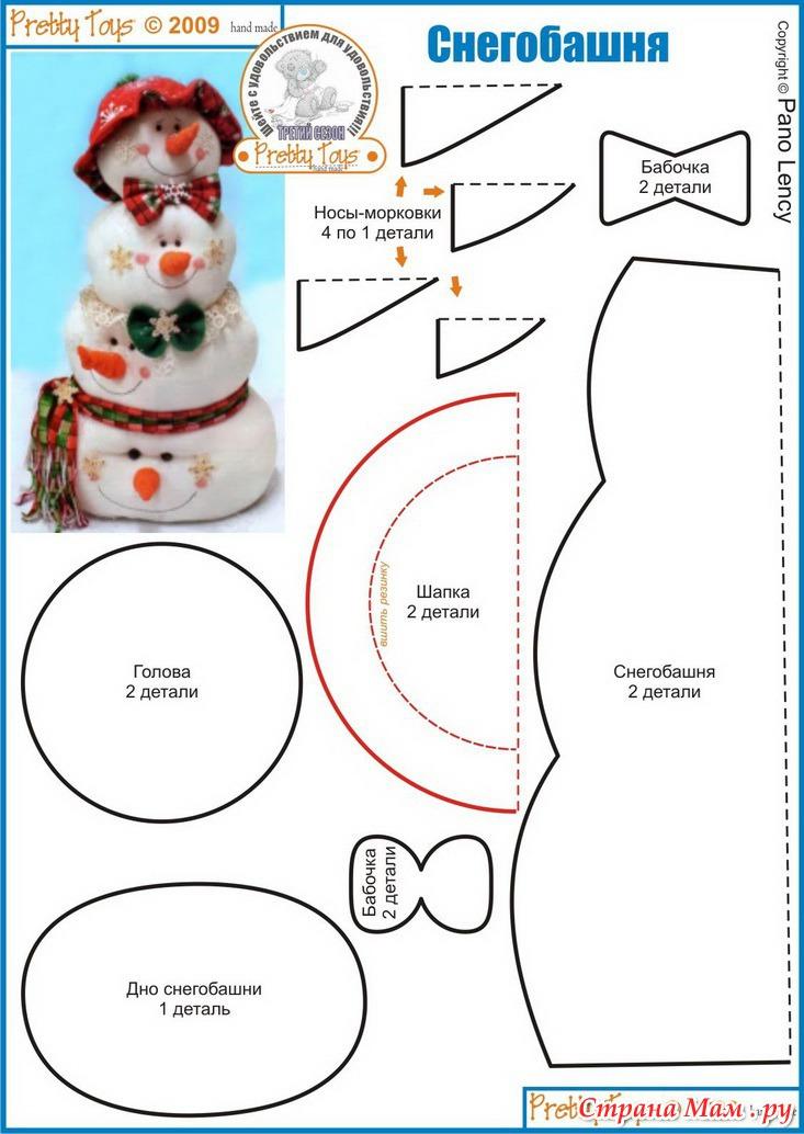 Снеговик из ткани своими руками выкройки