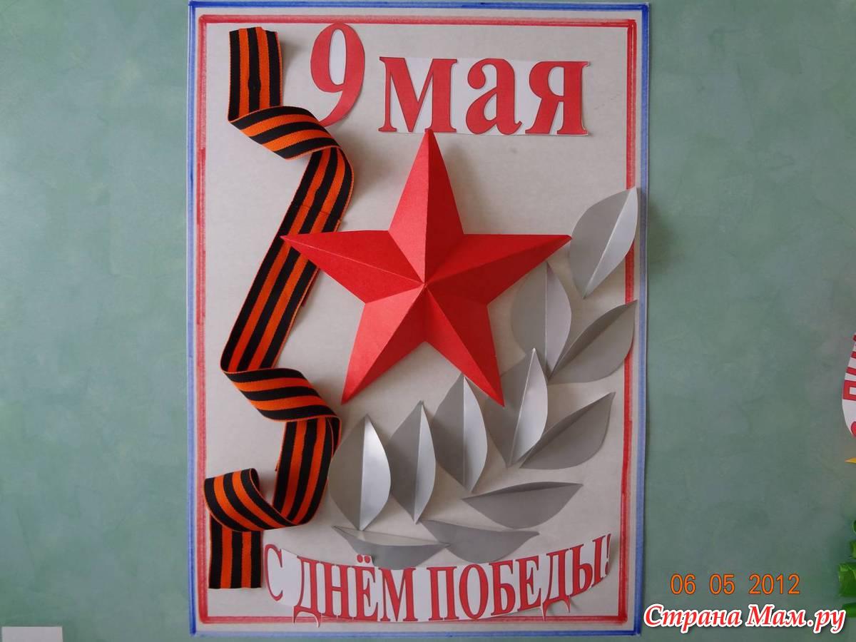 9 мая день победы своими руками