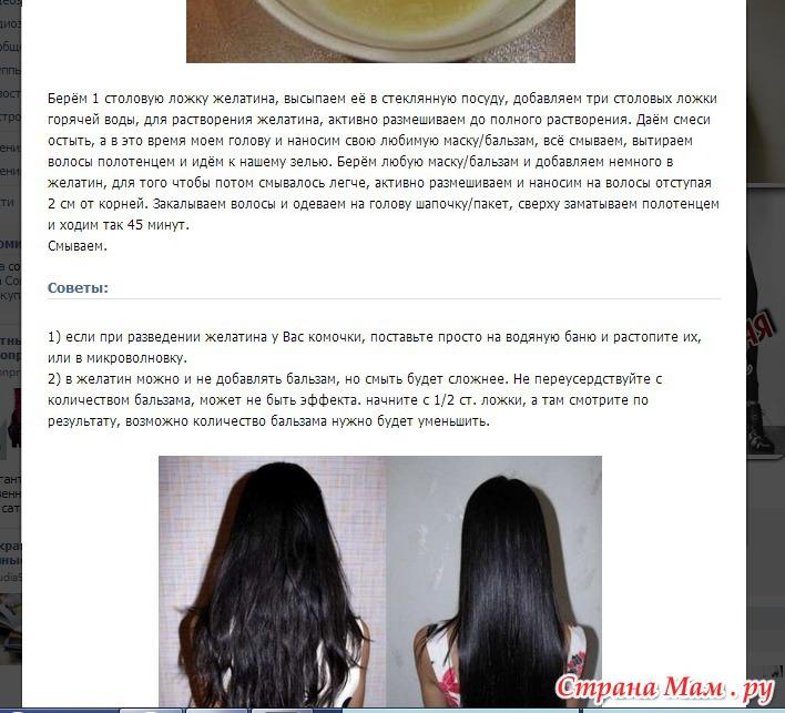Маска для волос в домашних условиях из желатина рецепт