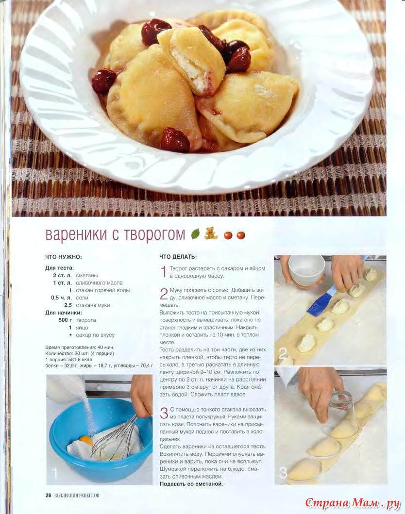 Рецепты творожной начинки для вареников