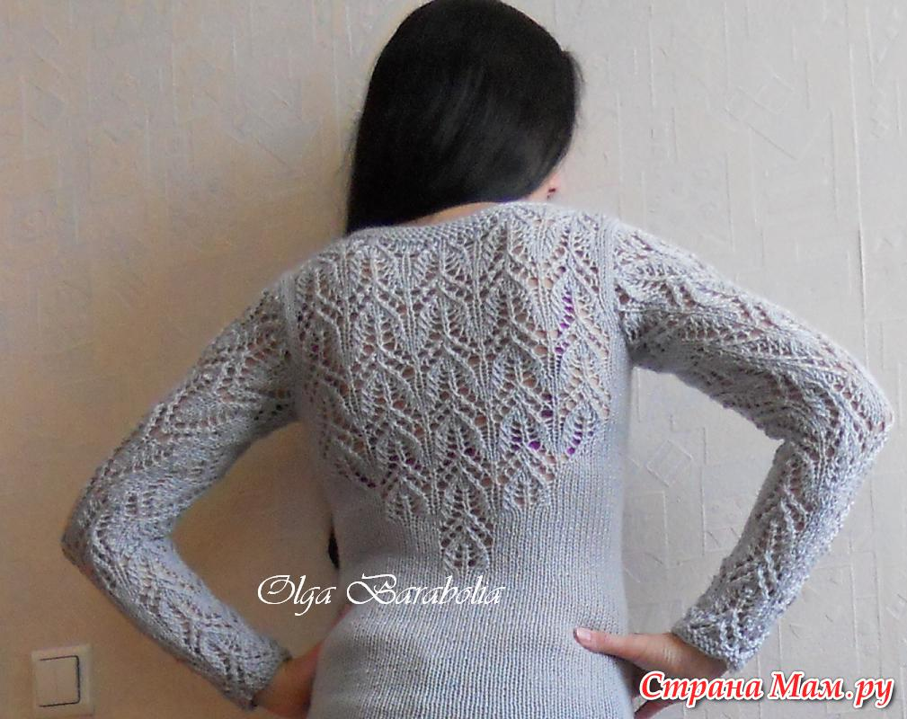 Пуловер С Ажурной Спинкой