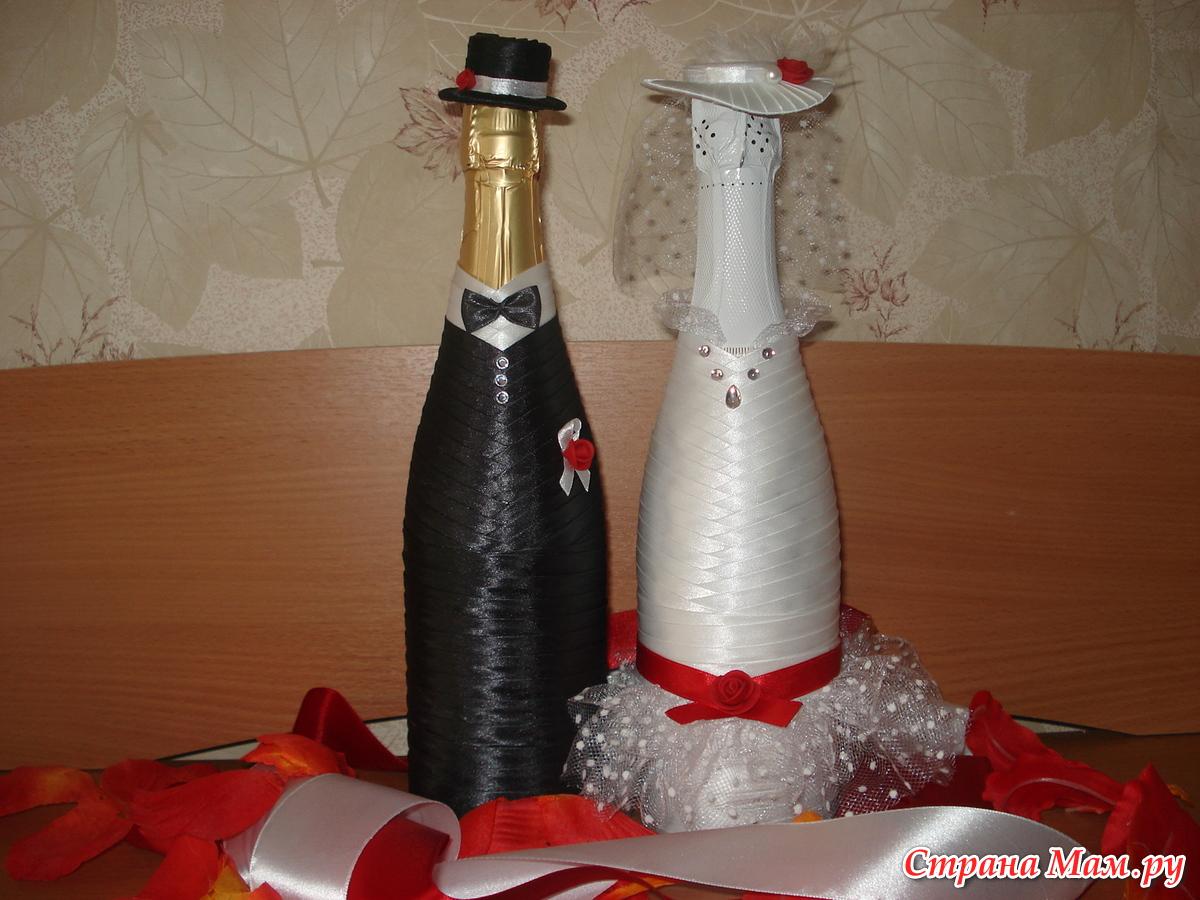 Бутылка шампанского жених и невеста своими руками