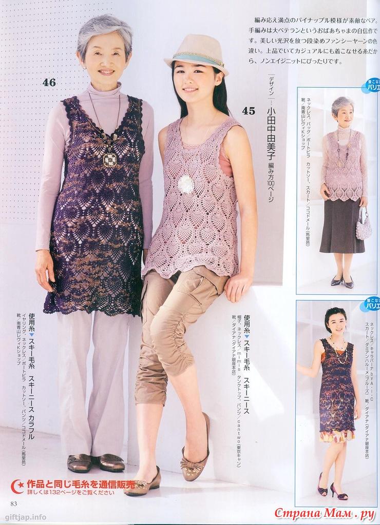 Туники Японские Вязаные Доставка