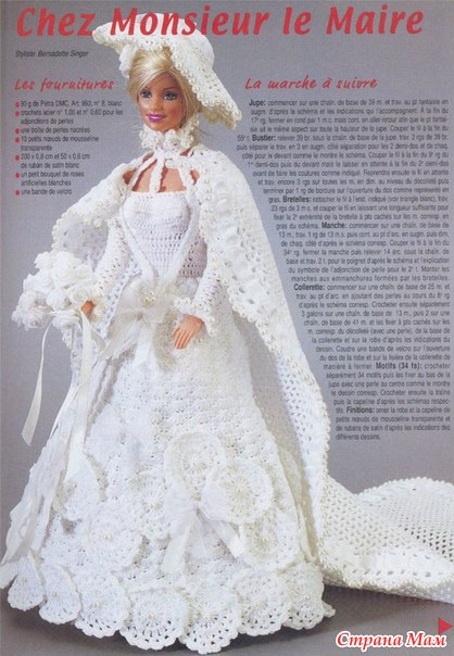 *Вязание для кукол со схемами