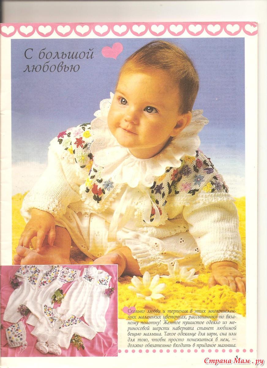 Вязание на малышей для новичков