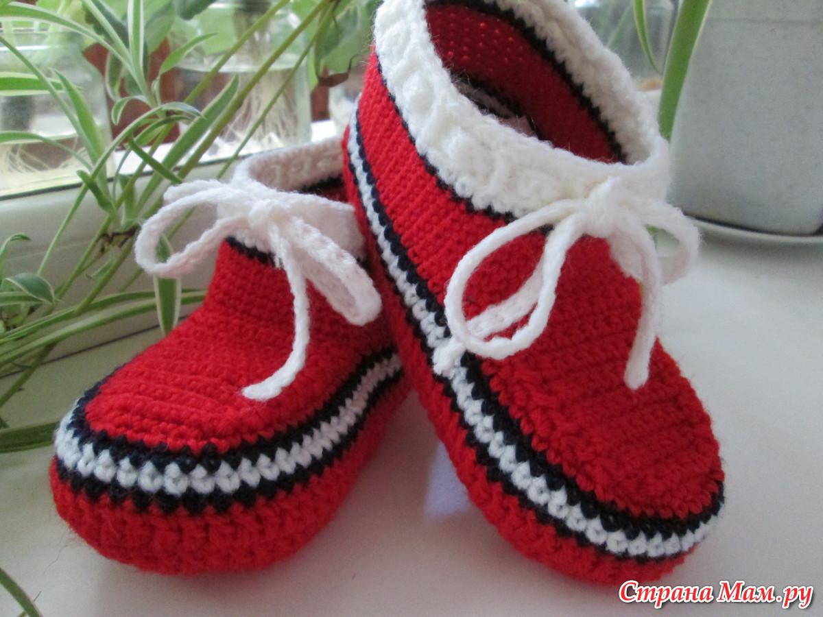 Вязание для детей тапочек 781