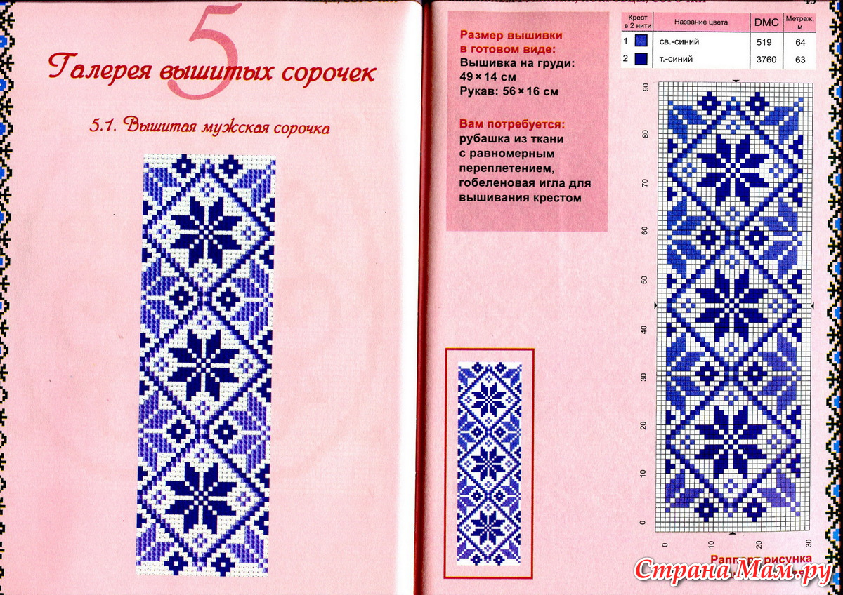 Вышивка из бисера схемы вышиванка