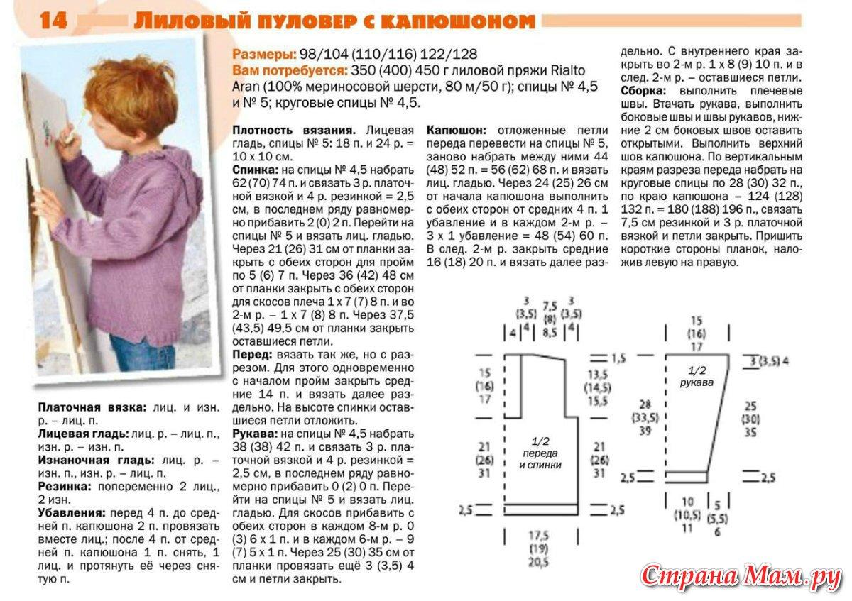 Вязаный пуловер на мальчика схема