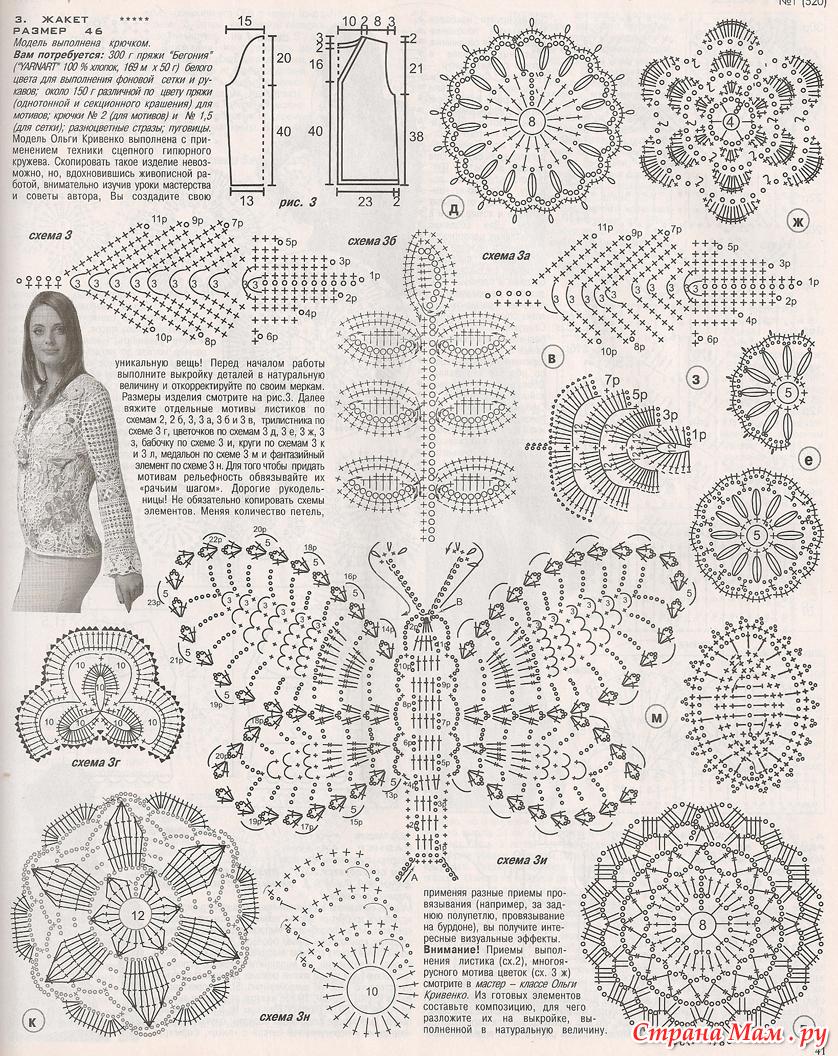 Ажурные элементы крючком схемы и описание фото