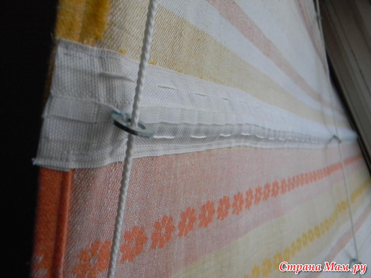 Как своими руками сшить римские шторы своими руками