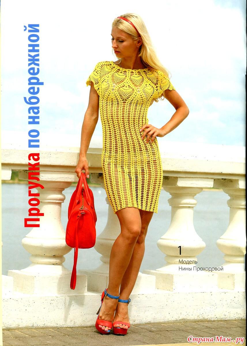 Желтое платье с круглой кокеткой крючком