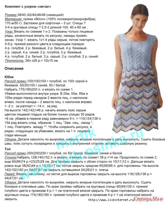 Вязание крючком платье зигзагом 161